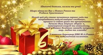 /Files/images/0_1_2017-2018/vtannya1/1-Christmas-Gift-001.jpg